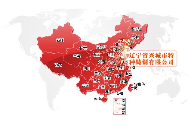 销售网络-辽宁省兴城市特种铸钢有限公司